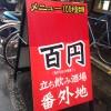 【移転】西大島「番外地」酒もつまみもほとんど100円!昼飲みできる楽しい立ち飲み屋