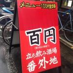 西大島「番外地」酒もつまみもほとんど100円!昼飲みできる楽しい立ち飲み屋