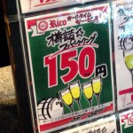 池袋「バルデリコ 池袋駅前店」樽詰めスパークリングが150円のせんべろバル!