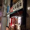 御徒町「松井酒店」昭和×スタンディングバー!?雰囲気にウットリする角打ち