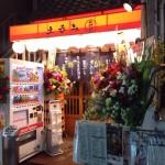 大塚「晩杯屋 大塚北口店」本日(3/19)ニューオープン!