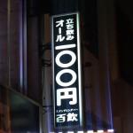 秋葉原「百飲(立ち飲み)」支払い額がコーヒー1杯より安い!?酒もアテもほぼ100円の激安酒場