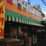 立石「倉井ストアー」惣菜屋の角打ち!手作りのお惣菜で一杯