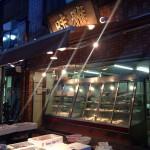 大島「味雅(魚屋)」魚屋で飲めるの?店先で新鮮な刺身をつまみに一杯