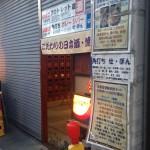 門前仲町「せ・ぼん(角打ち)」倉庫角打ちでゆったり日本酒を愉しむ!