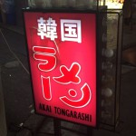 北千住「韓韓麺 (韓国ラーメン)」ついに入店!酒によく合うピリ辛ラーメン