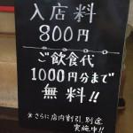 大久保「ぽかぽこ(立ち飲み)」入店料800円=飲食代1000円まで無料!?酒が濃いオモロー酒場
