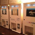 荻窪「きど藤2(立ち飲み)」100円焼酎の自販機にチャリン!キンミヤとゴールデンどっちにする?