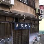 横浜-神奈川「みのかん」歴史を感じる静粛な市民酒場でモーニング飲み