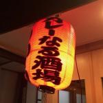 小川町「AKL あから(立ち飲み)」もろみ味噌の冷奴に舌鼓!2015年ニューオープンのカレーなる酒場