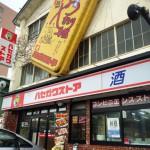 函館「ハセガワストア ベイエリア店」店内で焼かれた本格派やきとりで一杯!進化系のやきとりコンビニ
