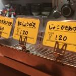 大山「そば吉」お得で安ウマな2杯2品の晩酌セット1000円でほろ酔い!蕎麦屋の座れる立ち飲み