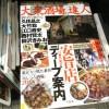 寄稿させて頂いた「大衆酒場の達人(宝島社)」は本日発売!書店にて…