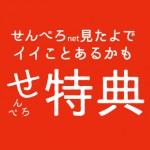 【せんべろ特典】新宿「古武士」で30分300円の飲み放題がさらに10分延長!