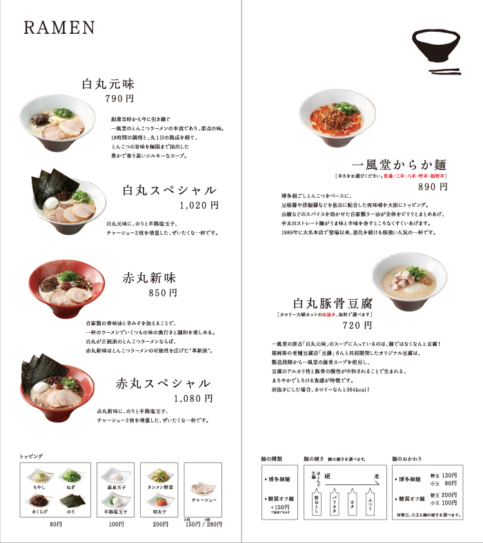 FINAL_IPPUDO_STAND_menu-3