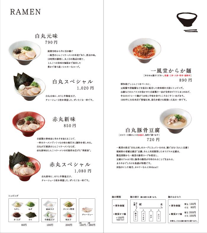 FINAL_IPPUDO_STAND_menu-3
