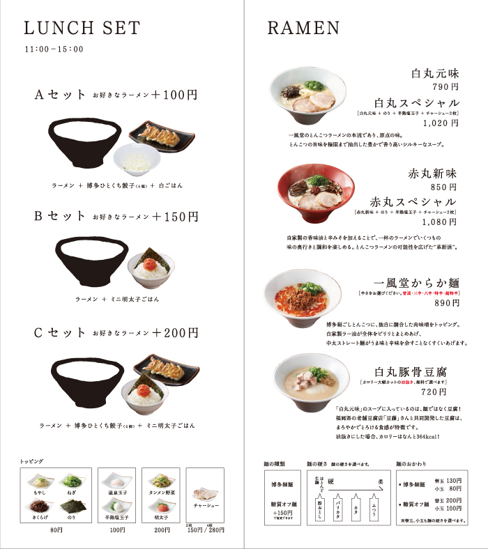 FINAL_IPPUDO_STAND_menu-5