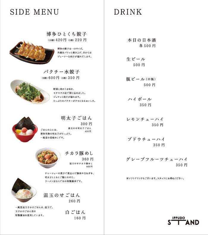 FINAL_IPPUDO_STAND_menu-6