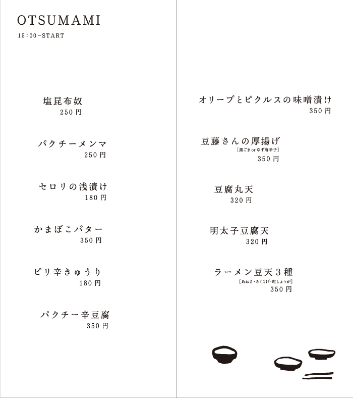 FINAL_IPPUDO_STAND_menu-7