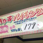 淡路町「加島屋酒店」量り売りのおかずバイキングが楽しいコンビニ角打ち