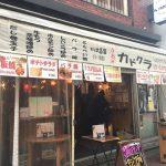 上野「カドクラ」アツアツ鉄板焼きとアサヒ大瓶400円でランチ飲み!昼飲みのメッカとも言える大人気立ち飲み