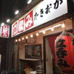 上野「たきおか」煮込み160円と酎ハイ310円で気楽にサク飲み!朝飲みもできるおなじみの大人気立ち飲み
