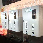 荻窪「つまみや」キンミヤなどお酒の自販機100円~が楽しい!気軽で楽しいセルフ立ち飲み