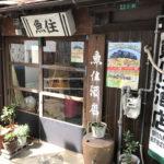 北九州市-門司港「魚住酒店」ホッと一息のどを潤す!佇まいに惹き込まれる老舗角打ち