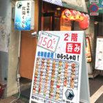 赤羽「北海くらぶ」期間限定で生ビール1杯目150円・アテ110円~!海鮮が楽しめる気軽な立ち飲みが新登場