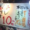 新宿「名前のない寿司屋」10円寿司でおなじみ!あの激安立ち食い寿司が歌舞伎町に移転