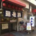 赤羽「喜多屋」チゲ310円でサービスデーの生ビール190円をグビっと!朝飲みもできる人気の立ち飲み