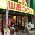 蒲田「山田うどん」毎週日曜・水曜は餃子100円!埼玉のうどんチェーンでちょい飲み