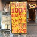 亀戸「うまかっぺや」酎ハイ類がオールタイム一杯100円!驚きのコスパ最強そば居酒屋が登場