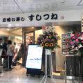 池袋「すしつね」緑茶ハイ250円・にぎり1貫60円~!気軽すぎる池袋駅直結の立ち食い寿司